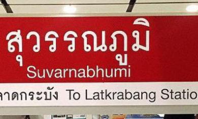 Suvarnabhumi tren